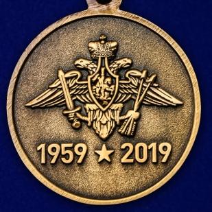 Памятная медаль 60 лет РВСН по выгодной цене