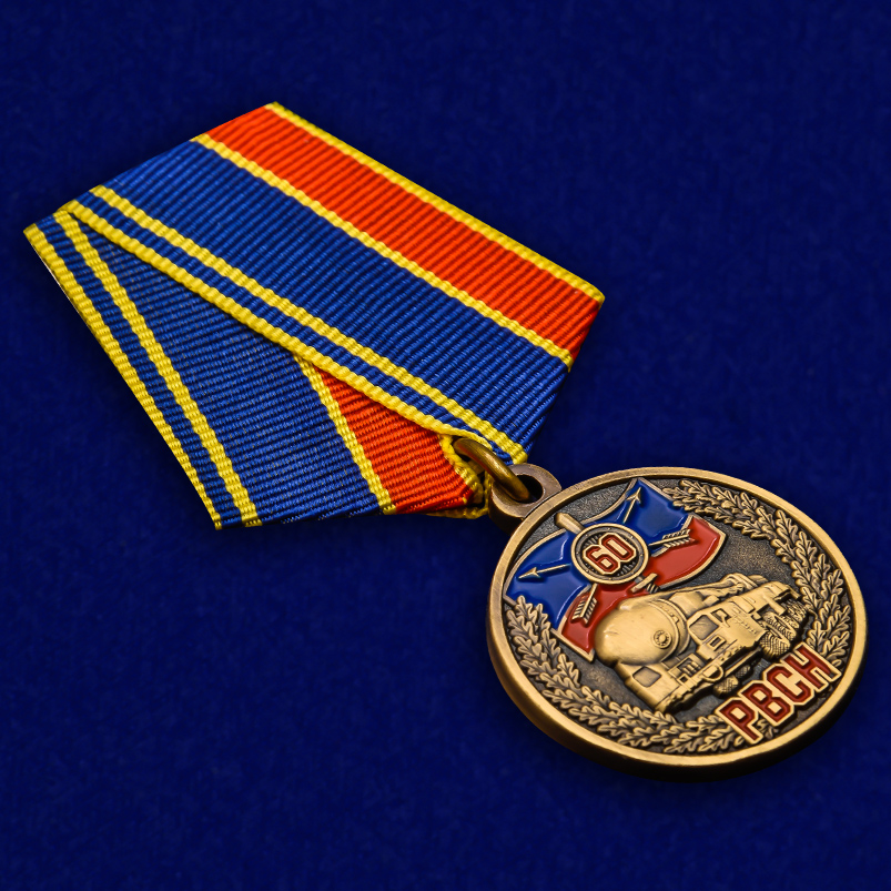 Памятная медаль 60 лет РВСН от Военпро