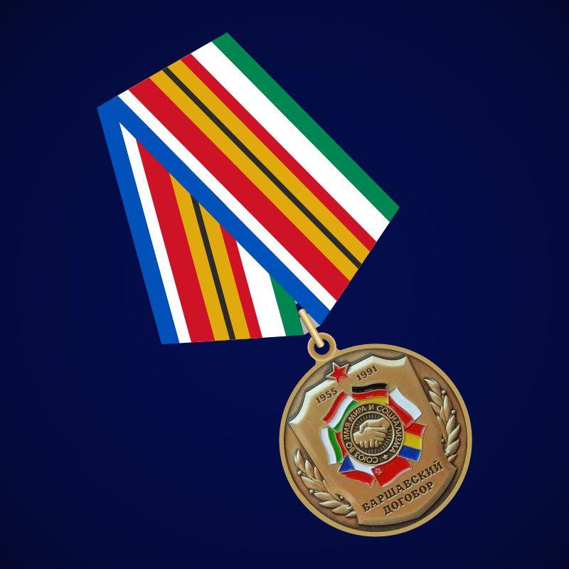 Памятная медаль 60 лет Варшавскому договору