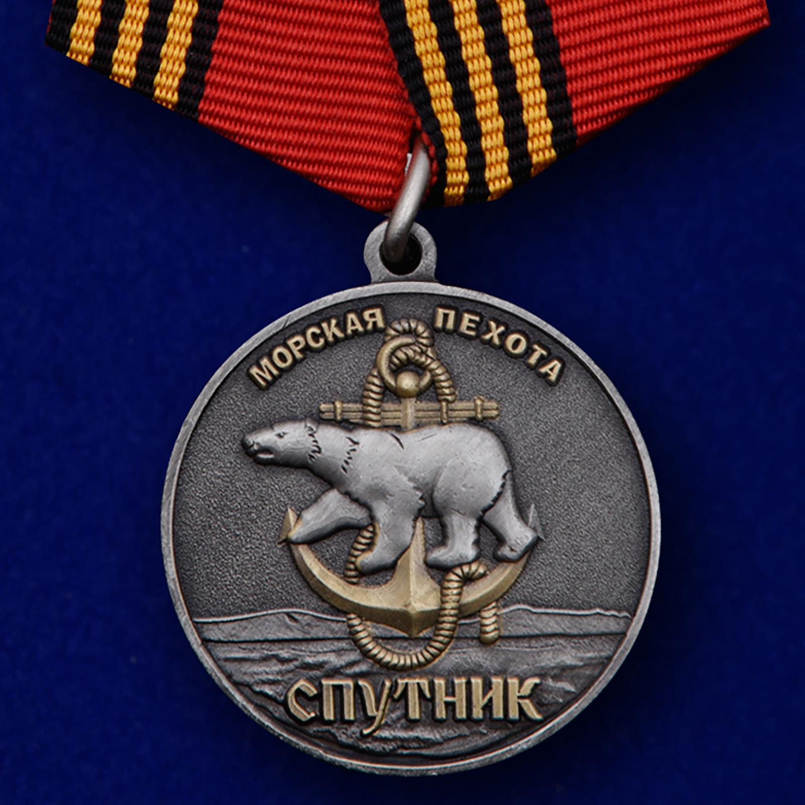 Памятная медаль «61-я Киркенесская ОБрМП. Спутник»