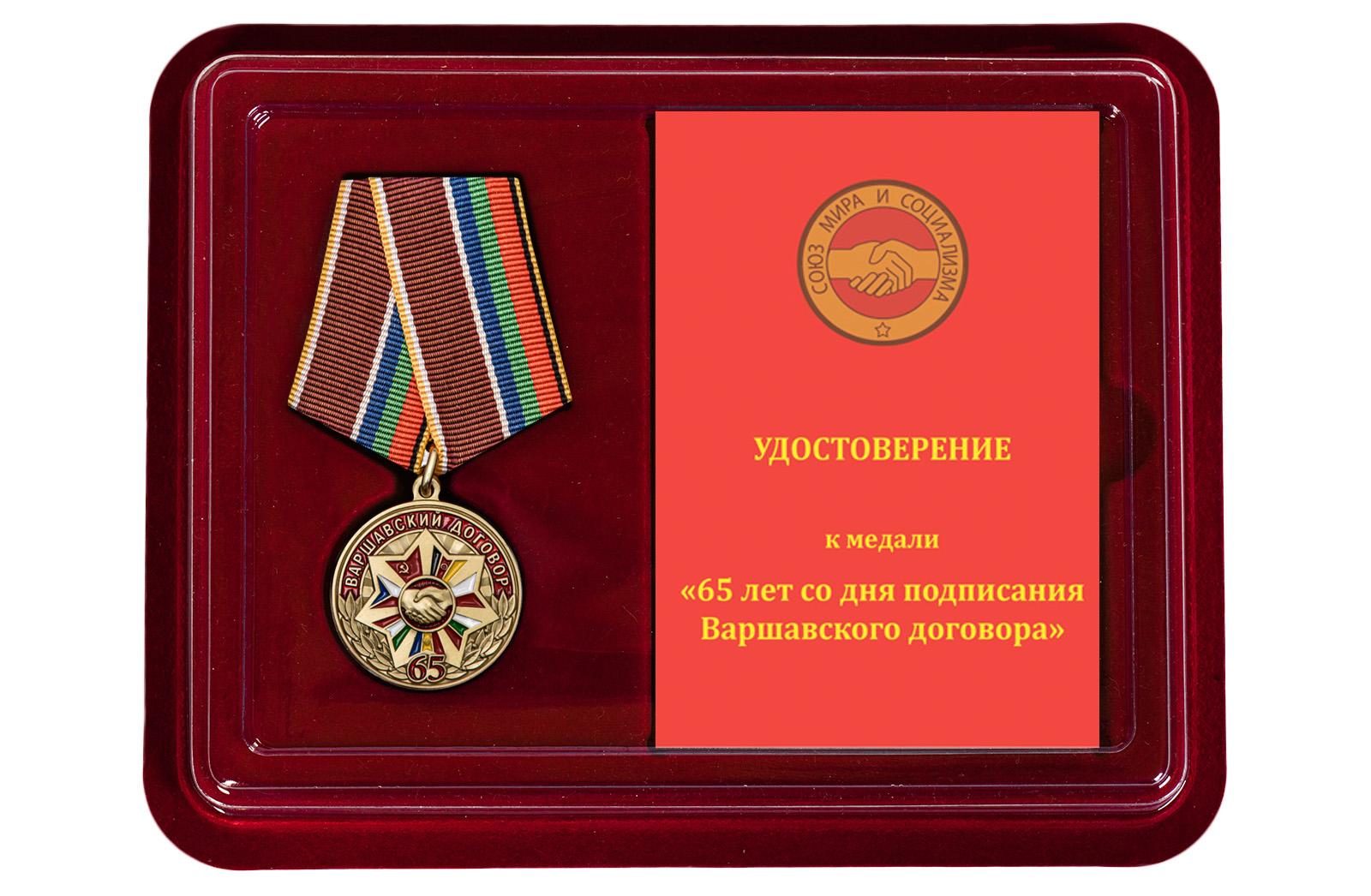 Купить медаль 65 лет Варшавскому договору оптом или в розницу