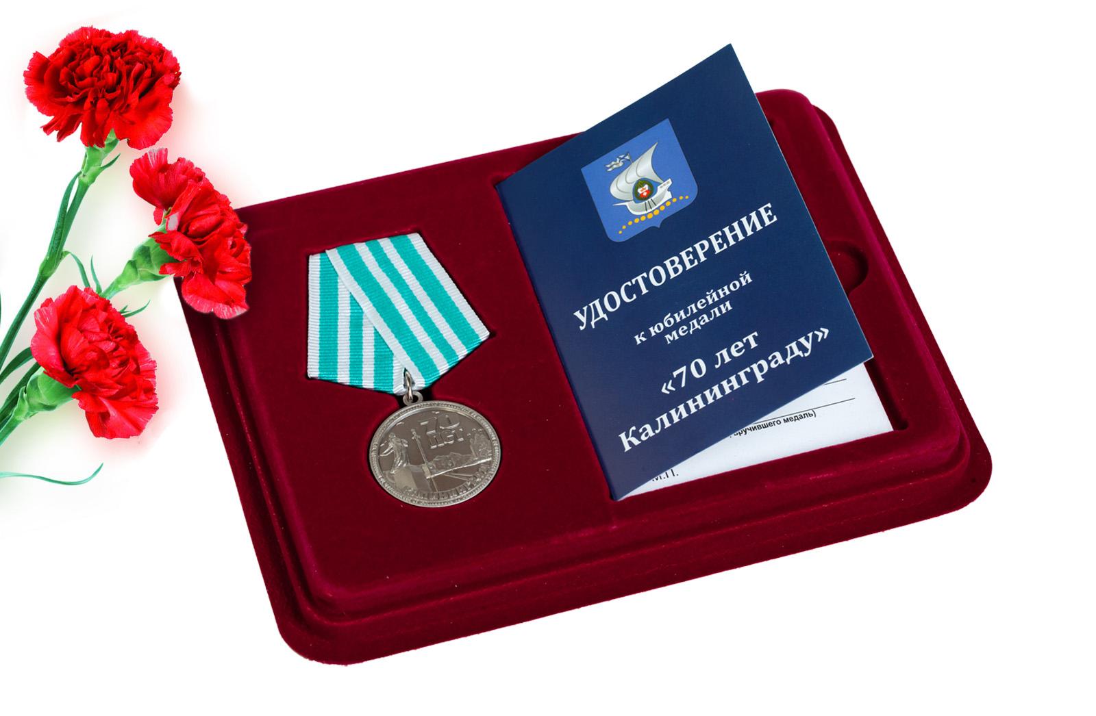 Купить памятную медаль 70 лет Калининграду с доставкой в любой город
