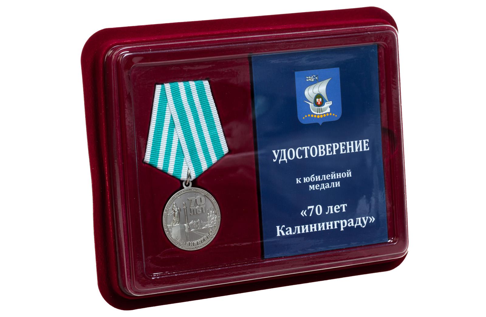 Памятная медаль 70 лет Калининграду - в футляре с удостоверением