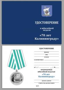 Памятная медаль 70 лет Калининграду - удостоверение