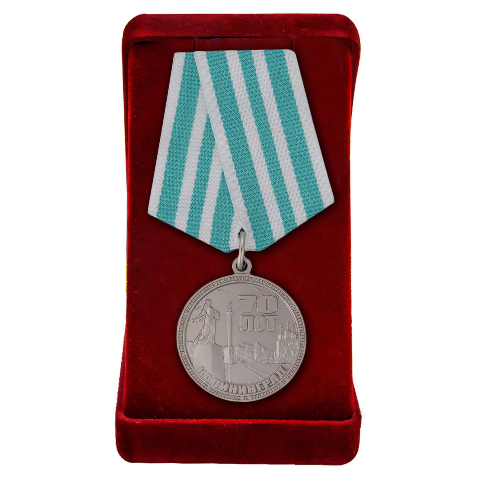 Купить медаль 70 лет Калининграду в подарочном футляре с доставкой