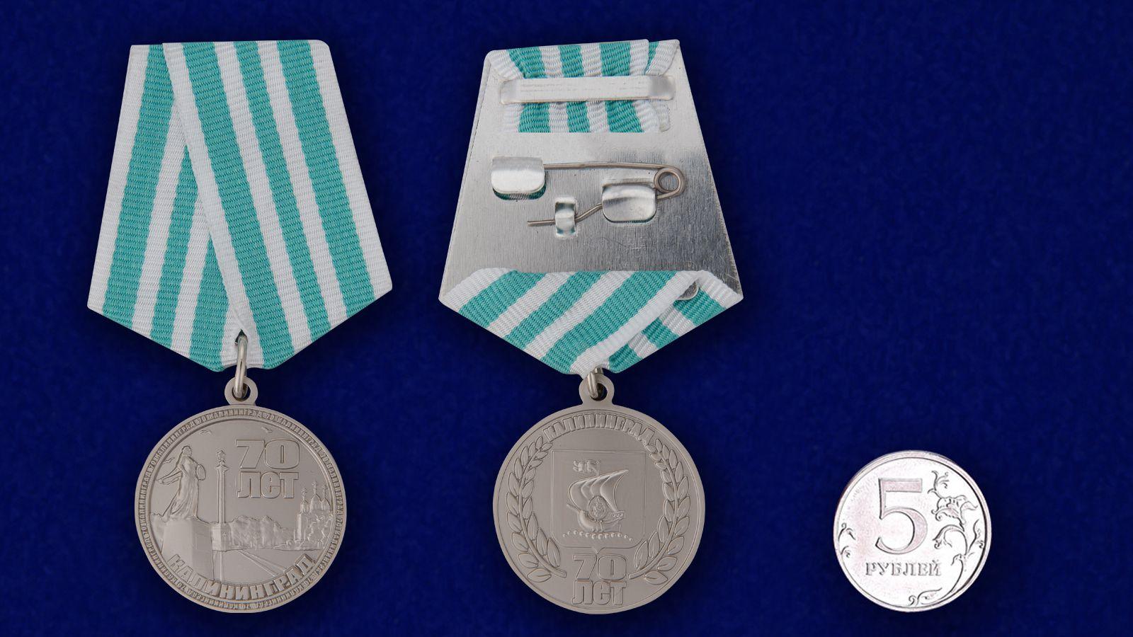 Памятная медаль 70 лет Калининграду в подарочном футляре - сравнительный вид