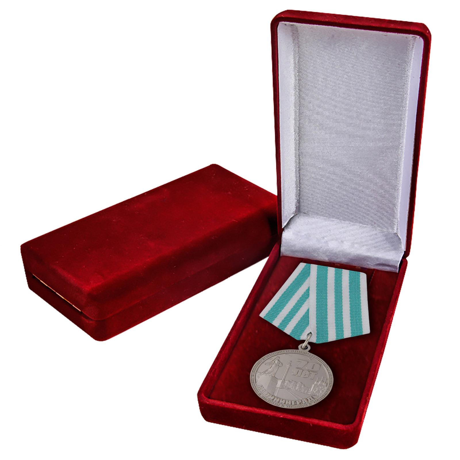 Памятная медаль 70 лет Калининграду в подарочном футляре