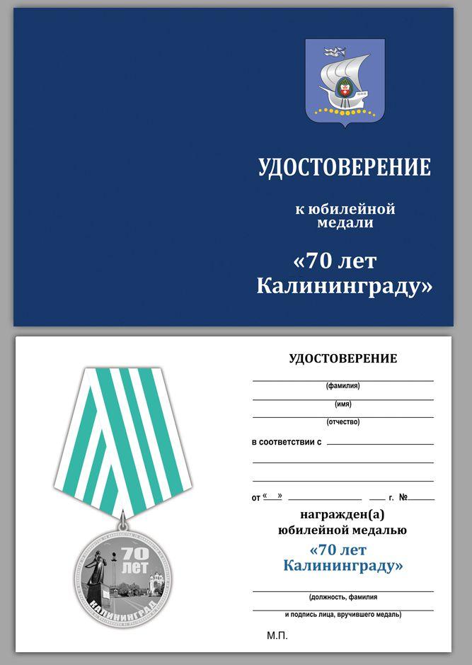 Памятная медаль 70 лет Калининграду в подарочном футляре - удостоверение