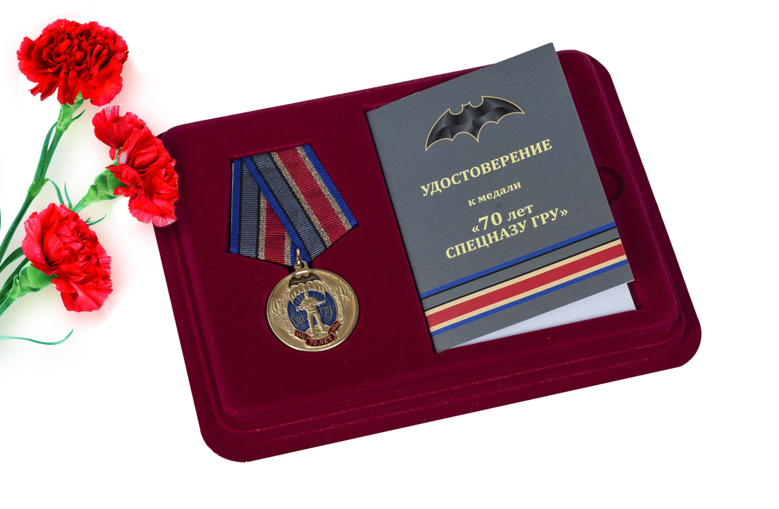 Памятная медаль 70 лет СпН ГРУ