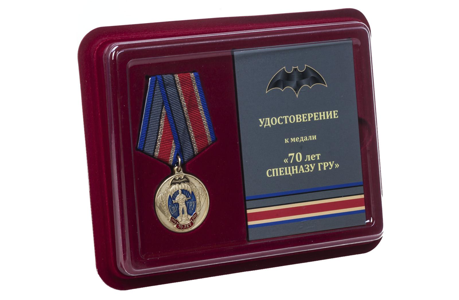 Купить памятную медаль 70 лет СпН ГРУ оптом или в розницу