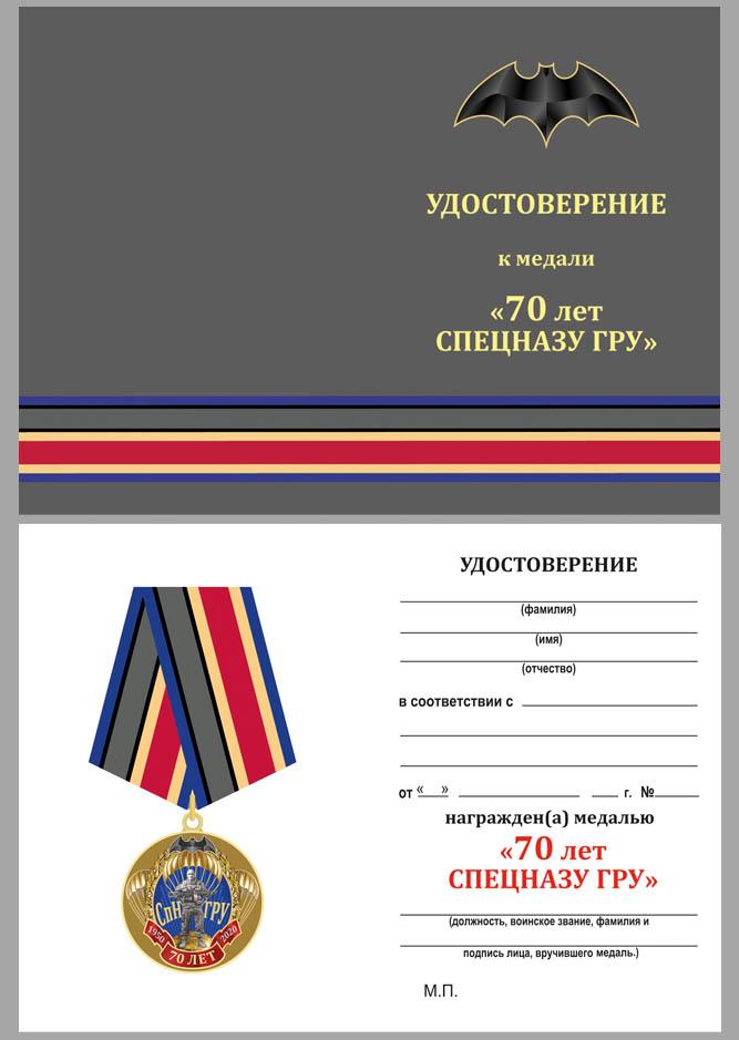 Памятная медаль 70 лет СпН ГРУ - удостоверение