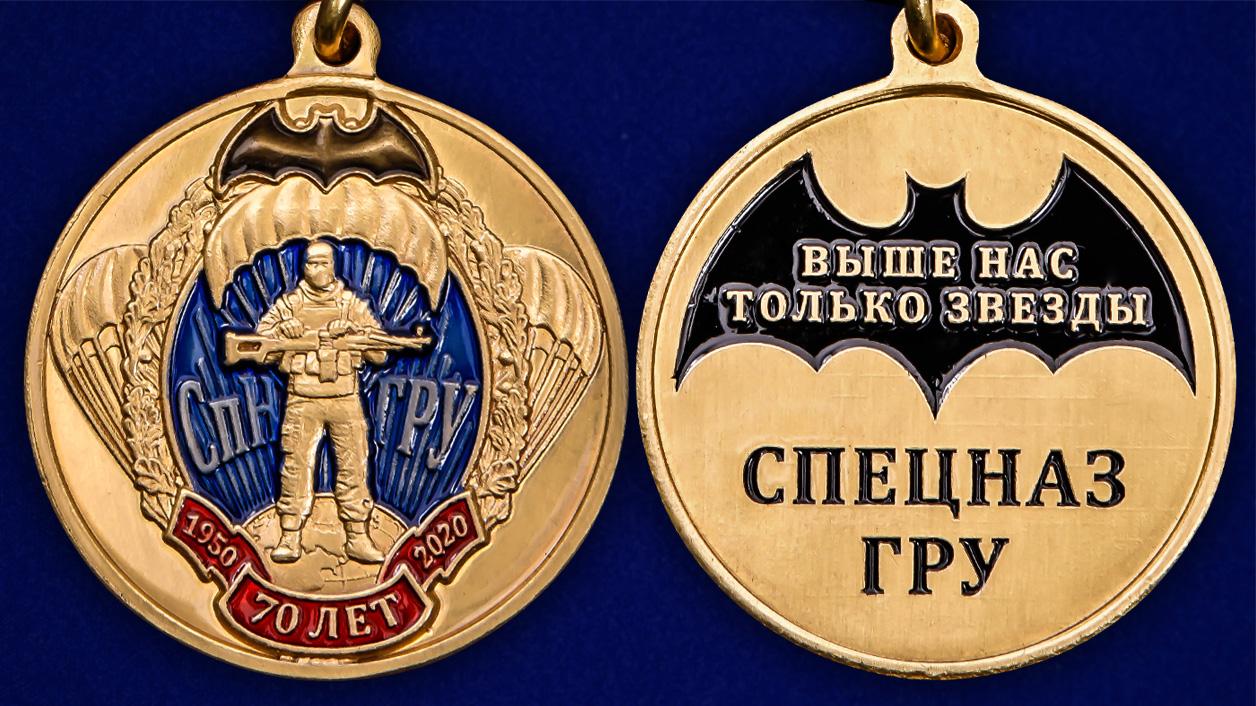Памятная медаль 70 лет СпН ГРУ - аверс и реверс