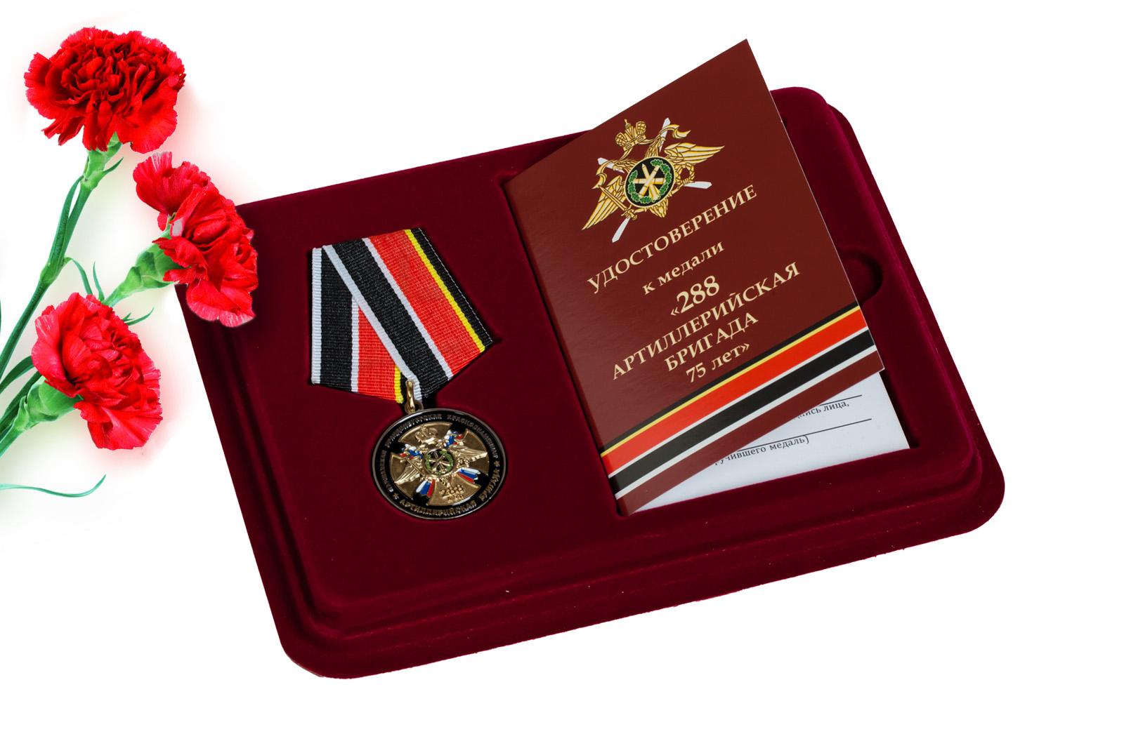 Купить памятную медаль 75 лет 288-ой Артиллерийской бригады онлайн с доставкой