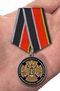 Памятная медаль 75 лет 288-ой Артиллерийской бригады - вид на ладони