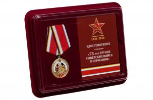 Памятная медаль 75 лет ГСВГ - в футляре с удостоверением