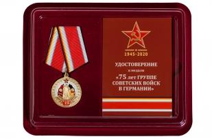 Памятная медаль 75 лет ГСВГ