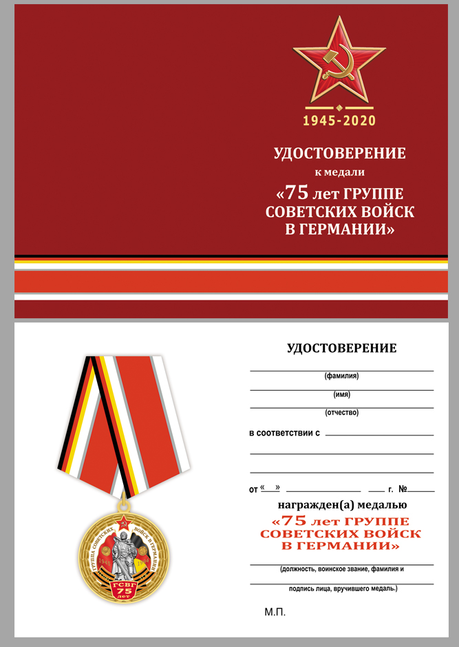Памятная медаль 75 лет ГСВГ - удостоверение