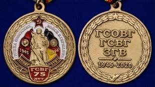 Памятная медаль 75 лет ГСВГ - аверс и реверс