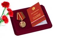 Памятная медаль 75 лет Победы над Японией