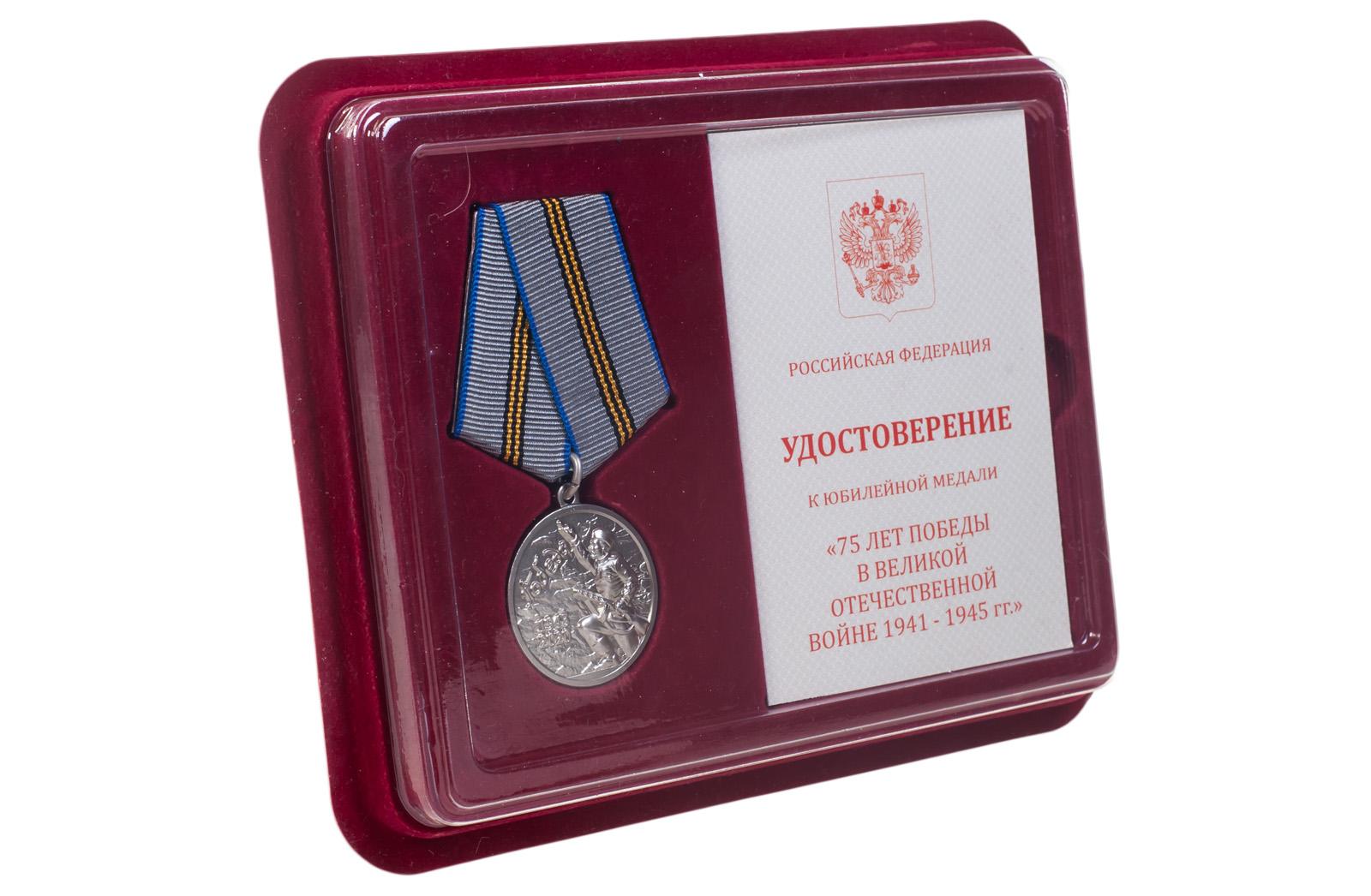 Купить памятную медаль 75 лет Победы в ВОВ 1941-1945 гг. в подарок
