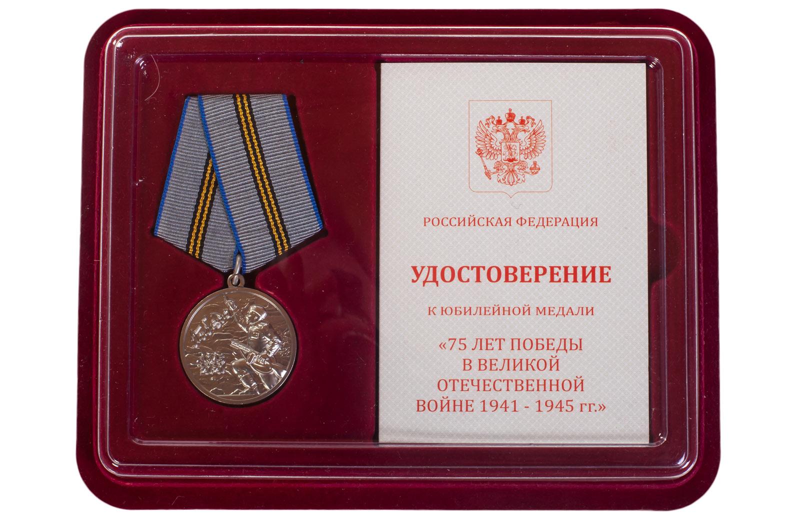 Памятная медаль 75 лет Победы в ВОВ 1941-1945 гг.
