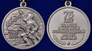 Памятная медаль 75 лет Победы в ВОВ 1941-1945 гг. - аверс и реверс