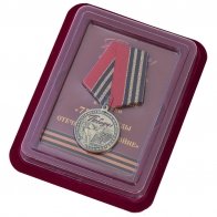 """Памятная медаль """"75 лет Победы в ВОВ"""" с удостоверением"""
