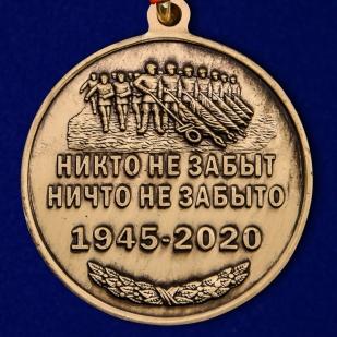 """Памятная медаль """"75 лет Победы в ВОВ"""" - реверс"""