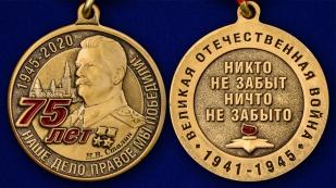 Памятная медаль 75 лет со дня Победы в ВОВ - аверс и реверс