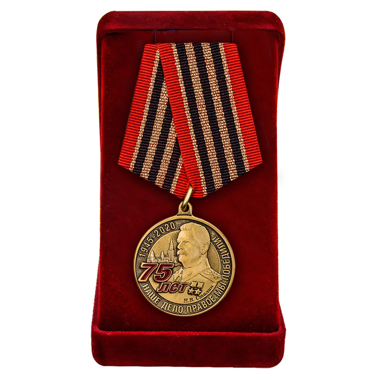 Купить памятную медаль 75 лет со дня Победы в ВОВ оптом или в розницу