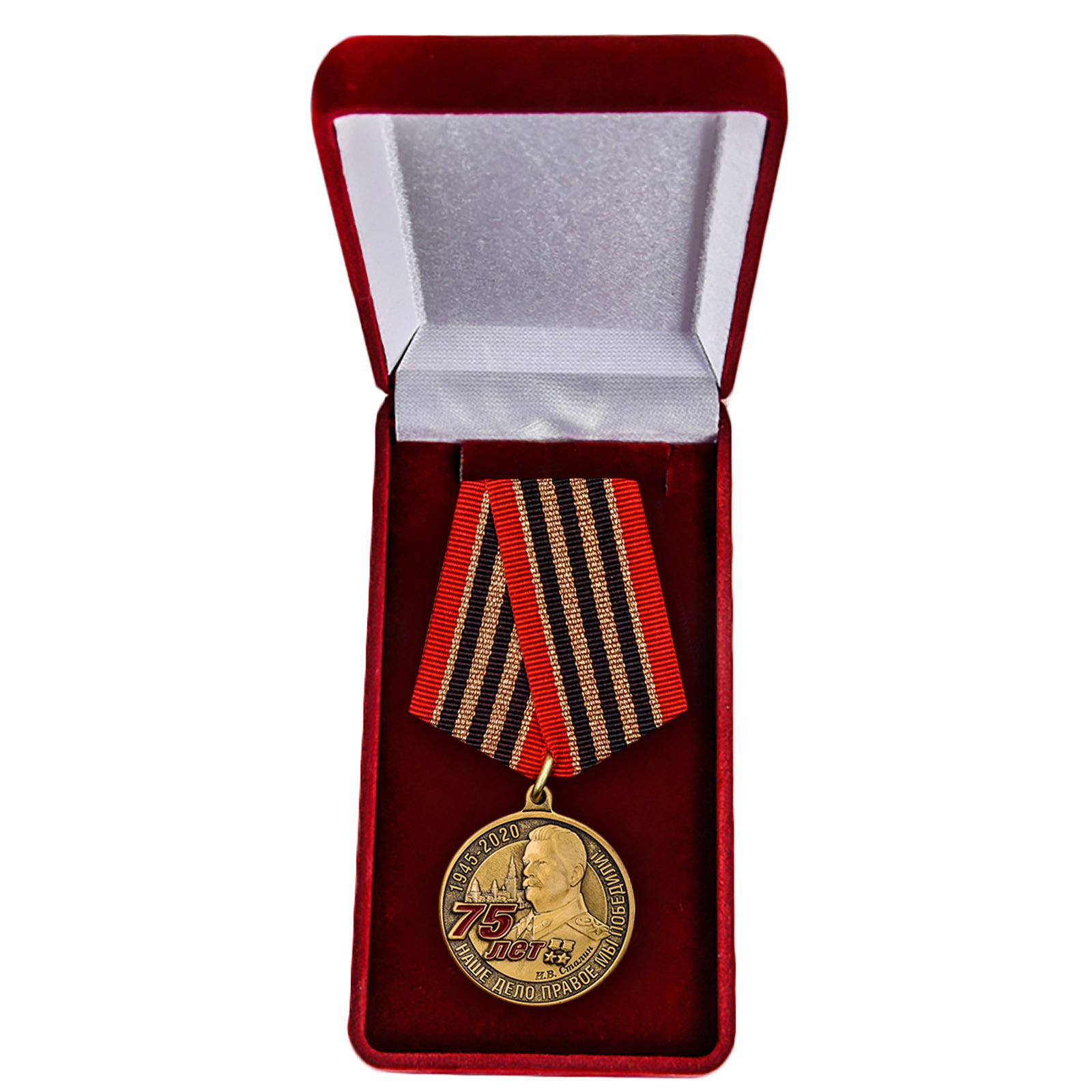 Памятная медаль 75 лет со дня Победы в ВОВ - в футляре