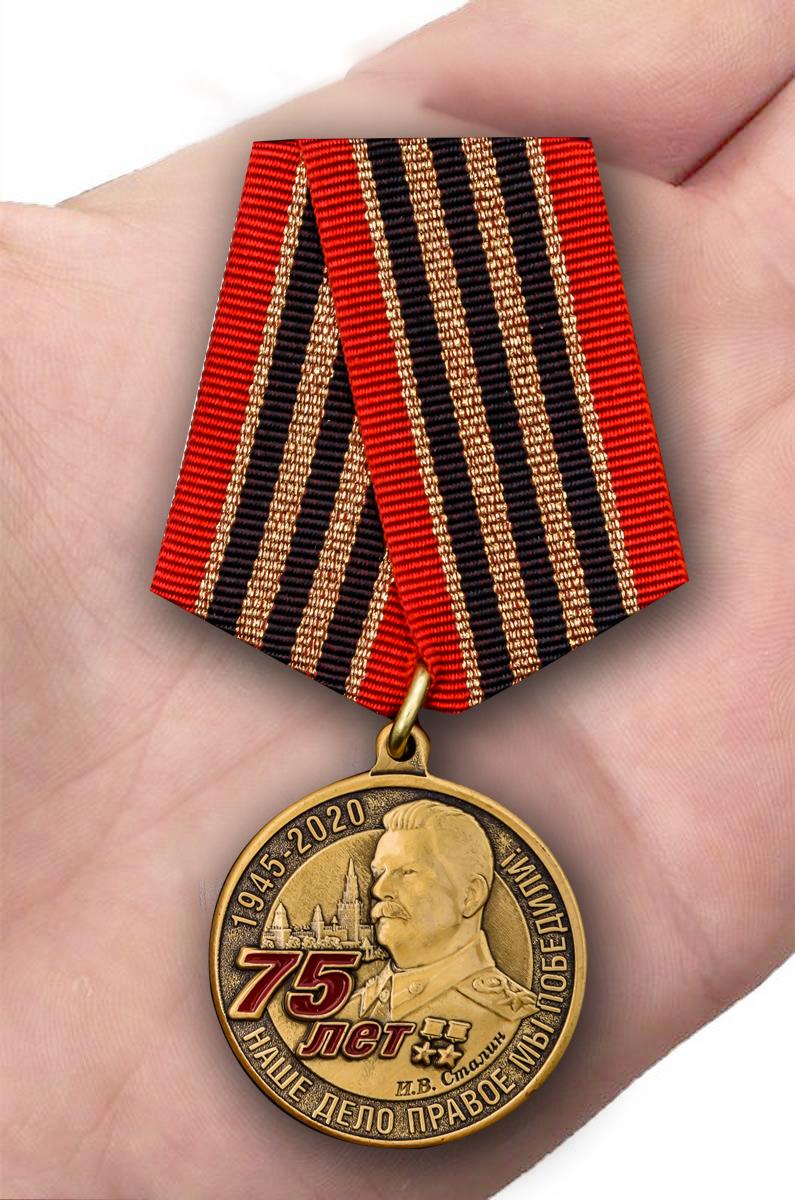 Памятная медаль 75 лет со дня Победы в ВОВ - вид на ладони