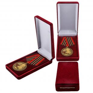 Памятная медаль 75 лет со дня Победы в ВОВ
