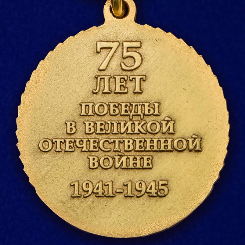 """Памятная медаль """"75 лет Великой Победы"""" - высокого качества"""