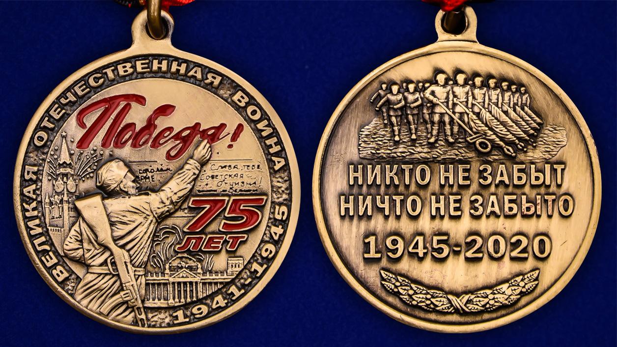 """Памятная медаль """"75 лет Великой Победы"""" - аверс и реверс"""