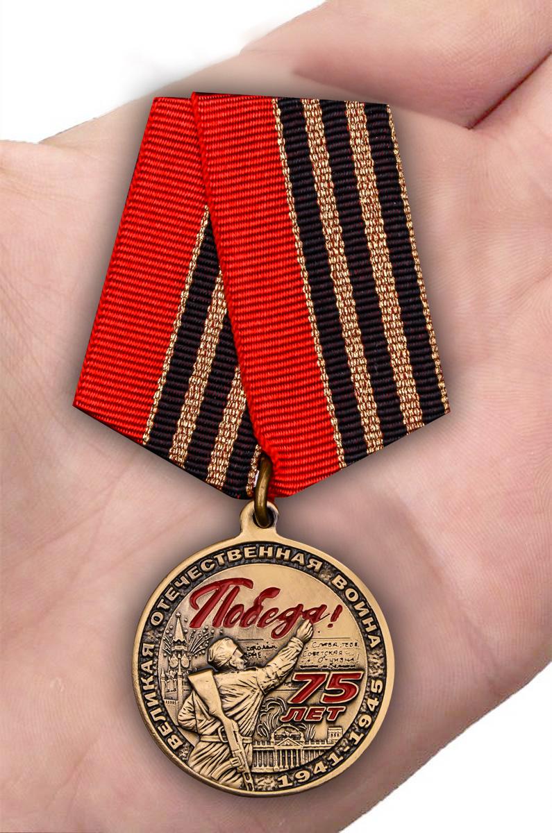 """Памятная медаль """"75 лет Великой Победы"""" с доставкой"""