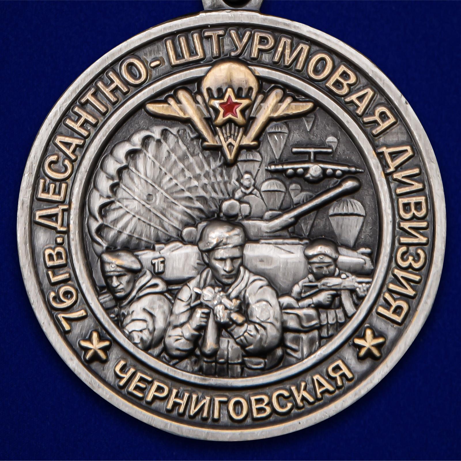 Памятная медаль 76-я гв. Десантно-штурмовая дивизия