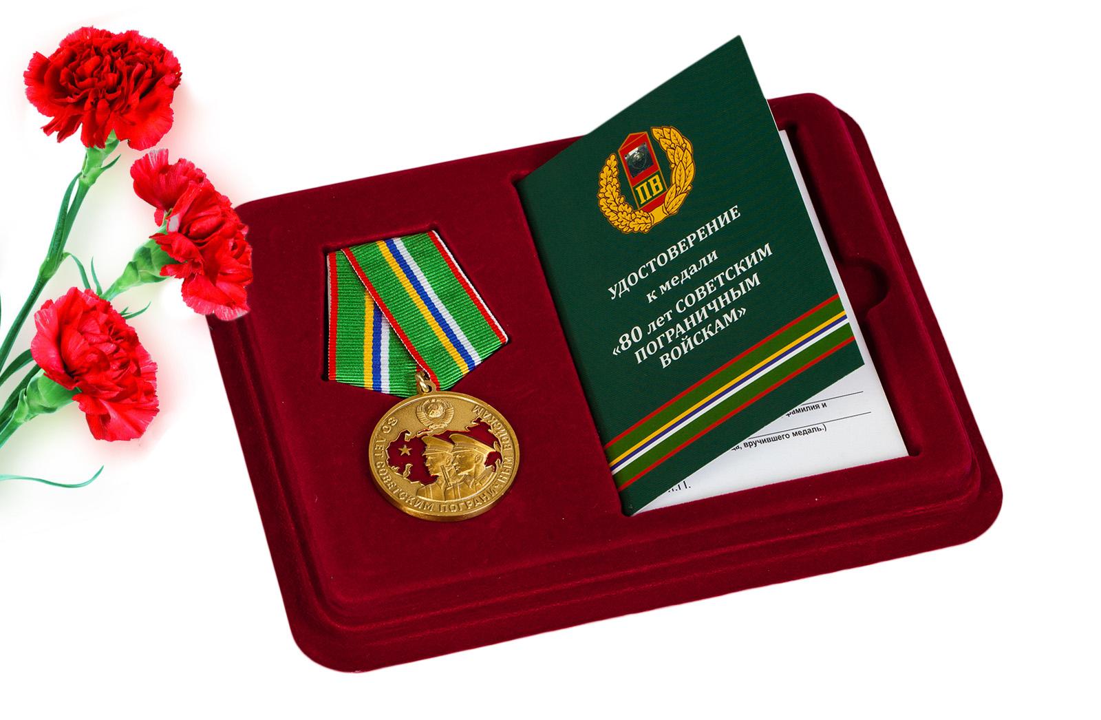 Купить памятную медаль 80 лет Пограничным войскам в подарок мужчине