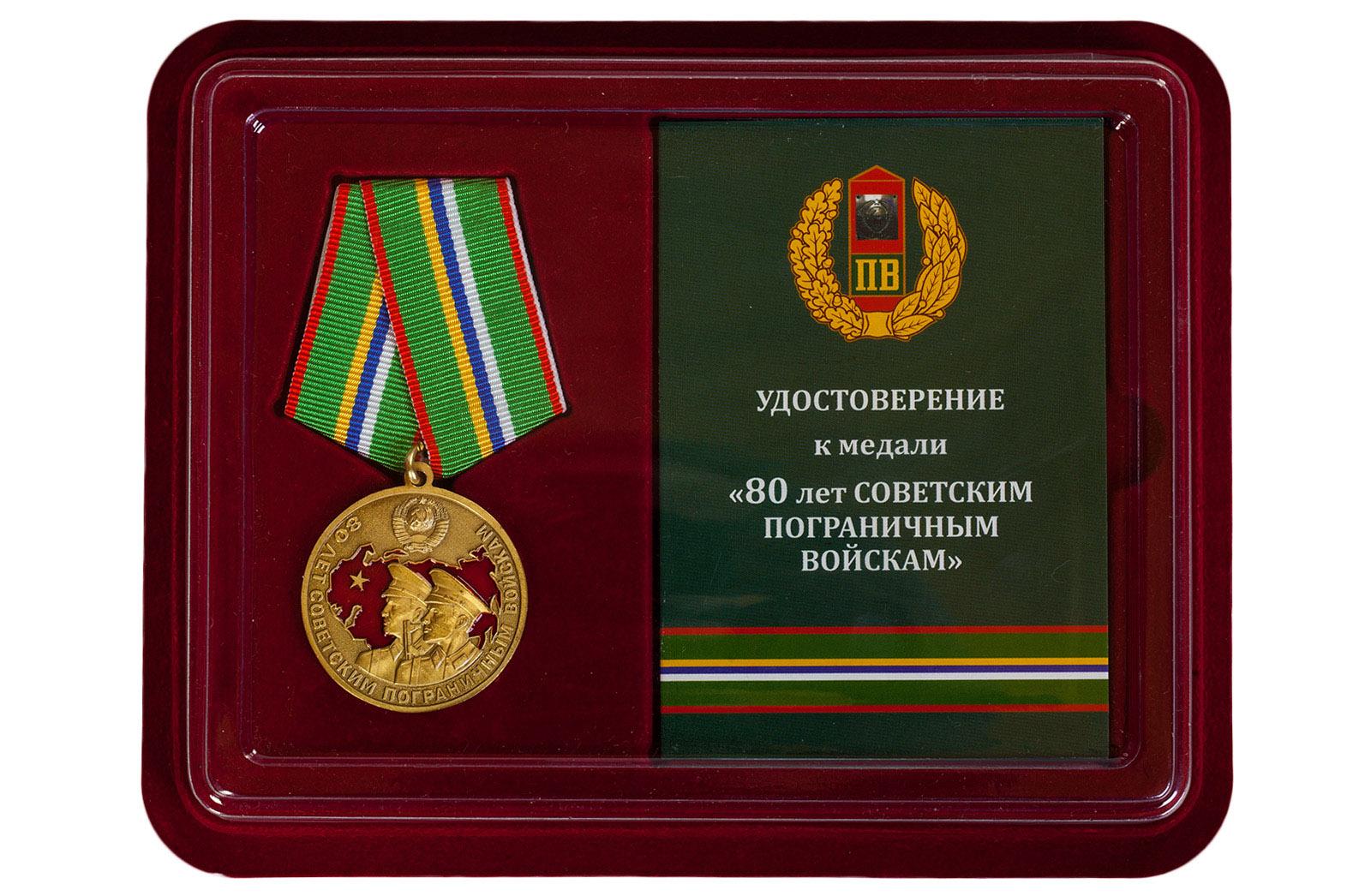 Памятная медаль 80 лет Пограничным войскам - в футляре с удостоверением