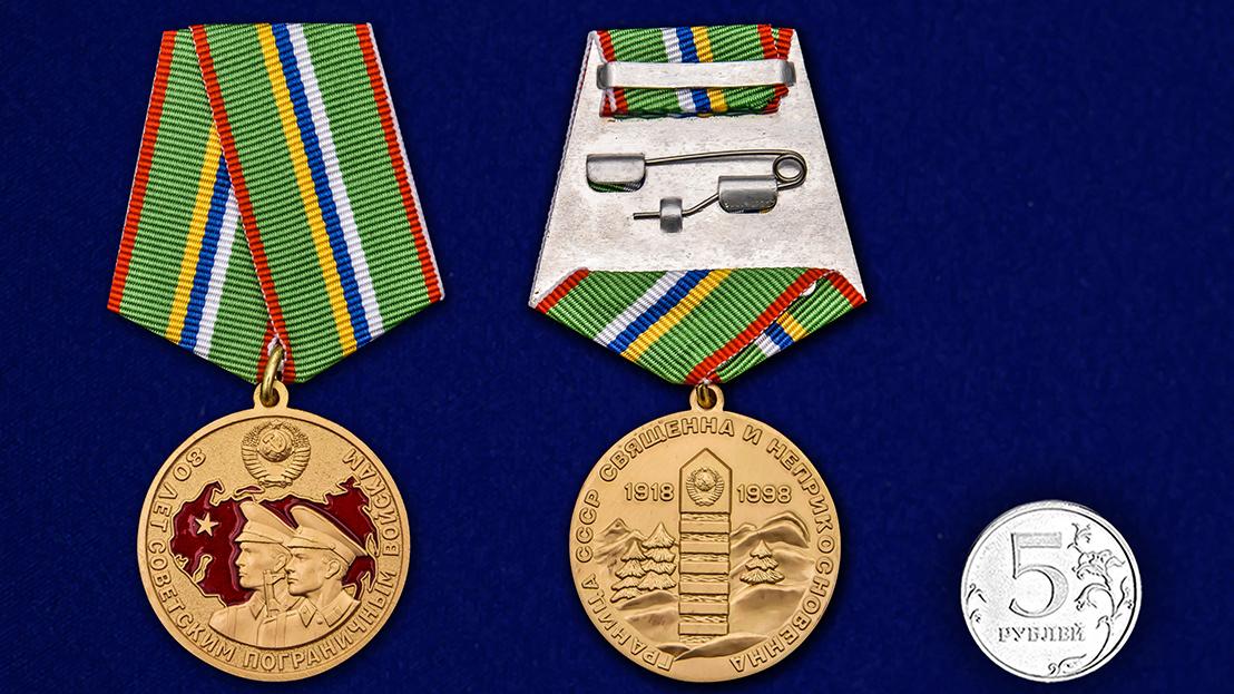Памятная медаль 80 лет Пограничным войскам - сравнительный вид