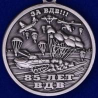 Авторская медаль «ВДВ – Никто кроме нас» с изображением сцен военных баталий. Акционная цена на товары собственного производства