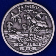 Памятная медаль 85 лет ВДВ