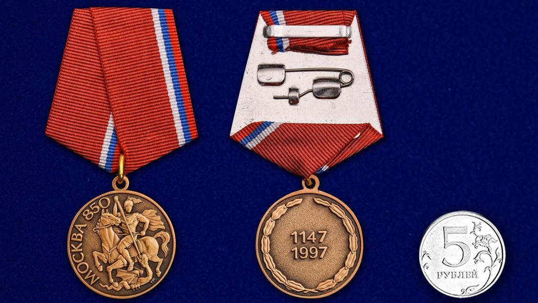 """Заказать медаль """"850 лет Москвы"""" в достойном футляре"""