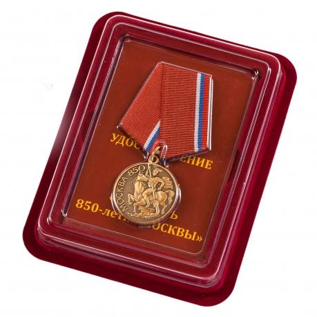 """Памятная медаль """"850 лет Москвы"""" в достойном футляре"""