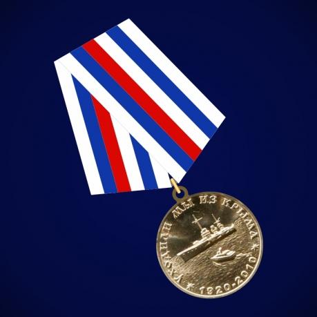 Памятная медаль 90 лет эвакуации Русской армии из Крыма
