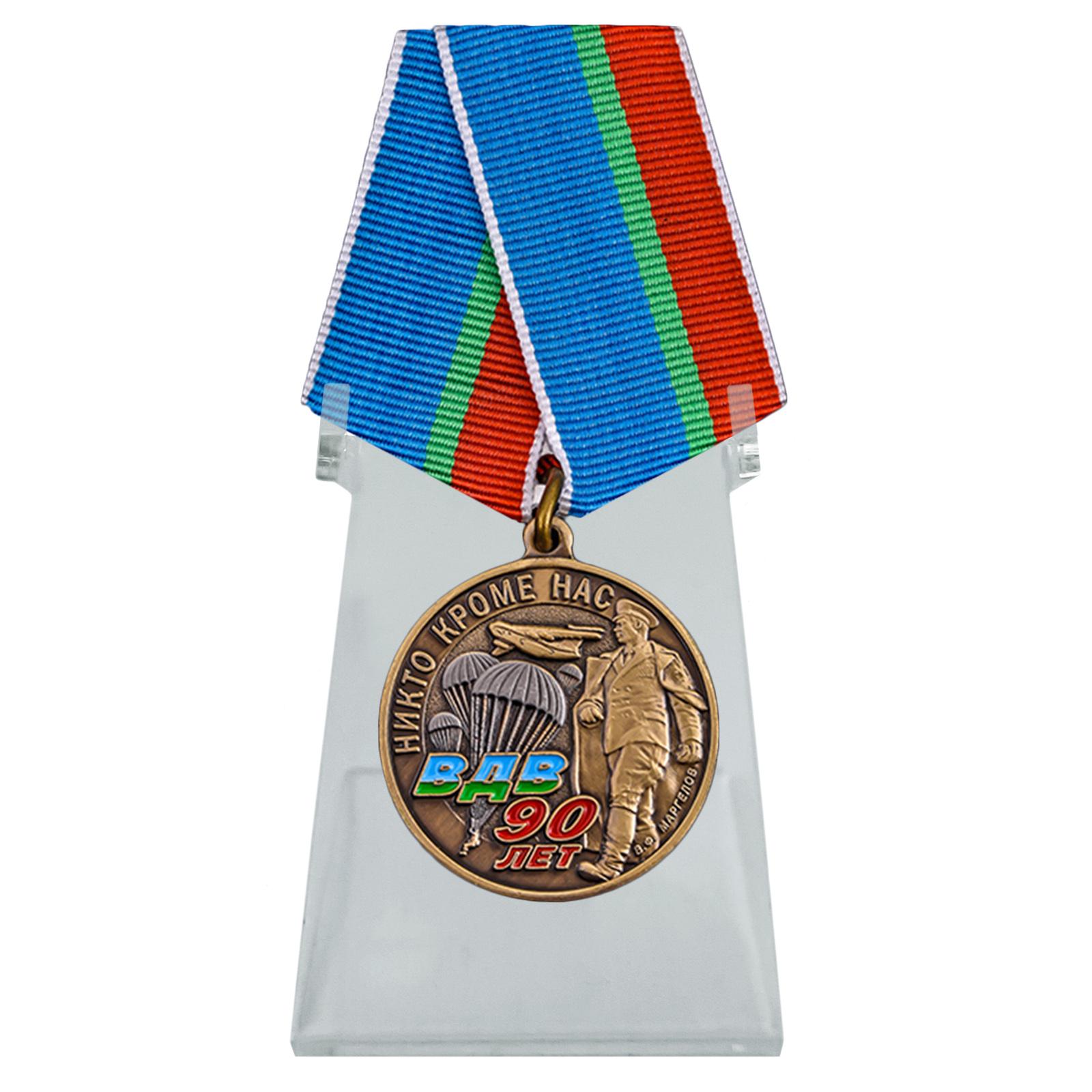 Памятная медаль 90 лет ВДВ на подставке