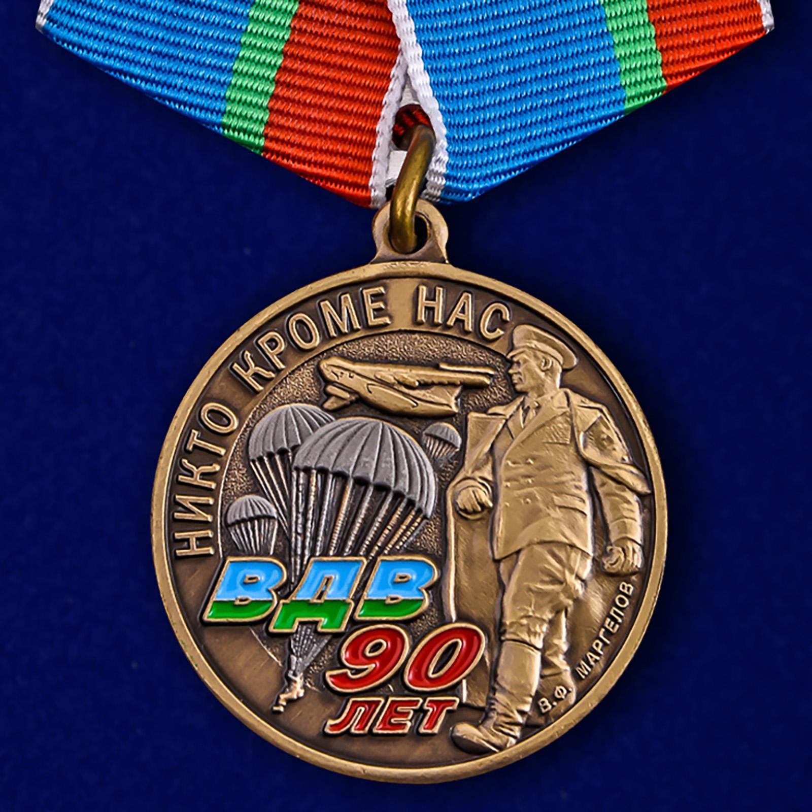 Купить медаль 90 лет ВДВ на подставке онлайн в подарок