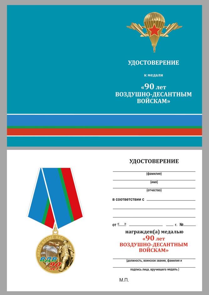 Памятная медаль 90 лет ВДВ на подставке - удостоверение