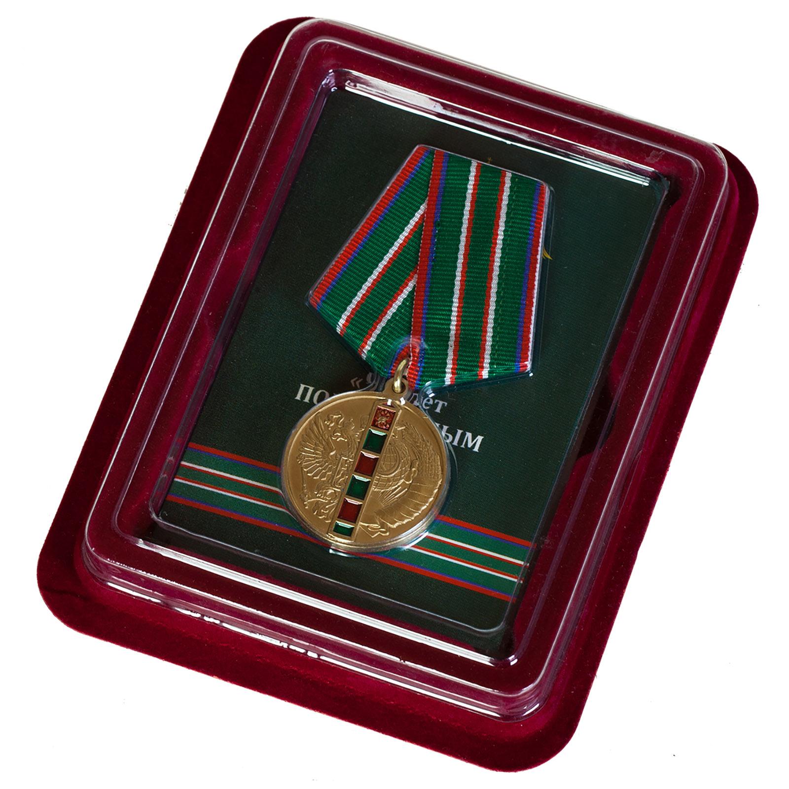 Памятная медаль 95 лет Пограничным войскам - в футляре с удостоверением