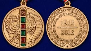 Памятная медаль 95 лет Пограничным войскам - аверс и реверс